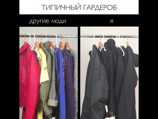 Когда любишь носить чёрное