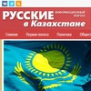 RussiansKz.Info - Русские в Казахстане