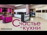 Открываем секрет семейного счастья для будущих владельцев кухонь Mekostone! ❤