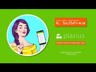 Бонусная система Plazius
