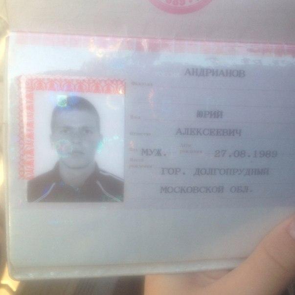 Найден паспорт .  Звонить на номер 8 (925) 466-87-37