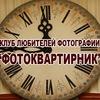 """""""ФотоКВАРТИРНИК"""" - фото-клуб"""