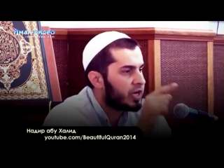 Надир Абу Халид. Сильное напоминание