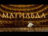 Фильм Алексея Учителя «Матильда». Официальный трейлер №3