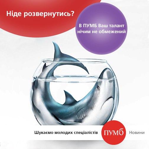 📋 ПУМБ шукає фінансових консультантів з продажу: http://career.pumb.ua