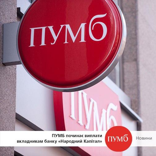 #ПУМБ починає #виплати коштів вкладникам ПАТ «Банк Народний Капітал»: