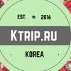 Ktrip - гид в Корее