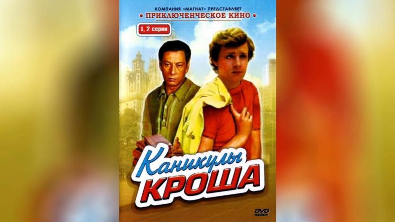 Каникулы Кроша (1980) |