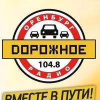 ДОРОЖНОЕ РАДИО Оренбург 104.8 FM