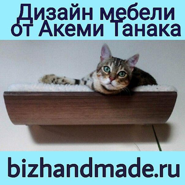 Дизайн мебели то Акеми Танака. ▶ Пройдите по ссылке http://reg-mmp-vi