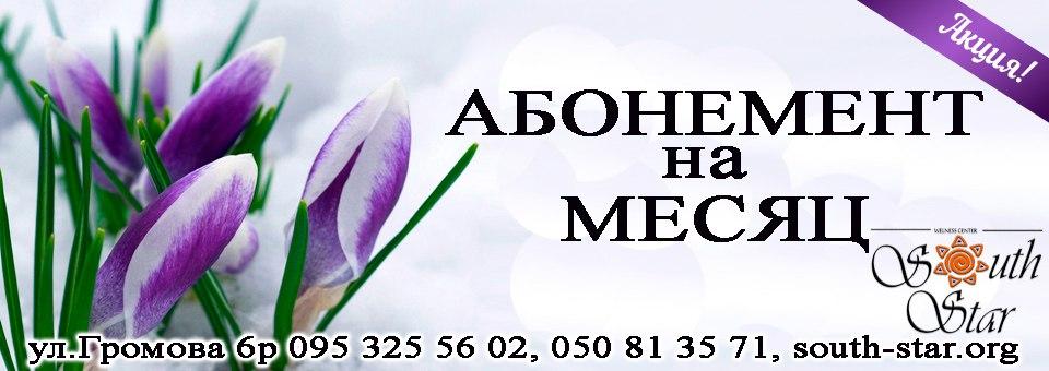 Бесплатный АБОНЕМЕНТ НА МЕСЯЦ