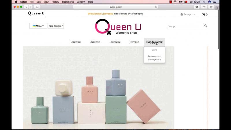 Порівняння товарів на сайті Queen