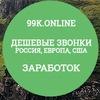 99k.online - дешевые звонки по всему миру