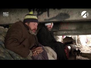 Бомжи-аристократы из Астрахани готовятся встретиться со своими семьями