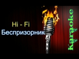 Hi - Fi - Беспризорник ( караоке )