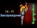 Hi - Fi - Беспризорник караоке