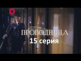 Проводница 15 серия ( Мелодрама ) от 25.05.2017