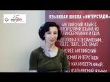 Экспресс-курс разговорного английского с носителем языка (17)