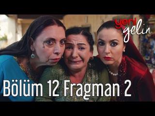 Yeni Gelin 12. Bölüm 2. Fragman