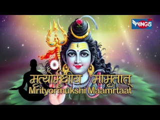 Shiv Maha Mrityunjay Mantra   Mahamrityunjaya Mantra With Lyrics   Lord Shiva By Shailendra Bhartti