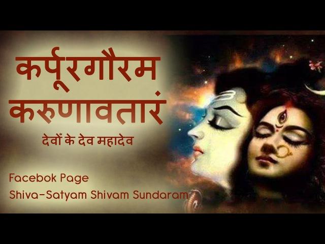 Devon Ke Dev Mahadev | Karpur Gauram Om Namah Shivaya