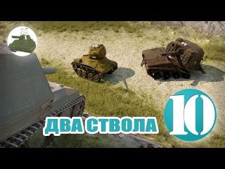 Мультики про танки. ДВА СТВОЛА.