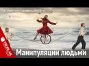 Манипуляции людьми Системно векторная психология Юрий Бурлан