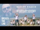 Максим ФАДЕЕВ -