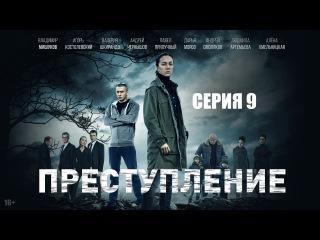 Сериал Преступление 1 сезон  9 серия — смотреть онлайн видео, бесплатно!