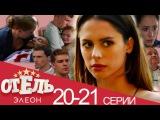 Отель Элеон - 20, 21 серии. Финал - комедия HD