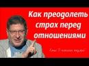 Михаил Лабовский - Как преодолеть страх перед отношениями.