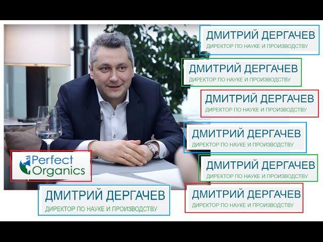 Продукция Perfect Organics 2ч Коктейли, Глюкоферон, Наносеребро Дергачёв Дмитрий
