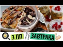 Что приготовить на завтрак🍏3 ИДЕИ ПП ЗАВТРАКОВ💪🏻 ПРАВИЛЬНОЕ ПИТАНИЕ CookingOlya