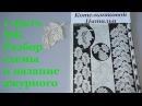 1 ЧАСТЬ МК Разбор схемы и вязание ажурного листочка/Уроки Ирландского кружева Ко...
