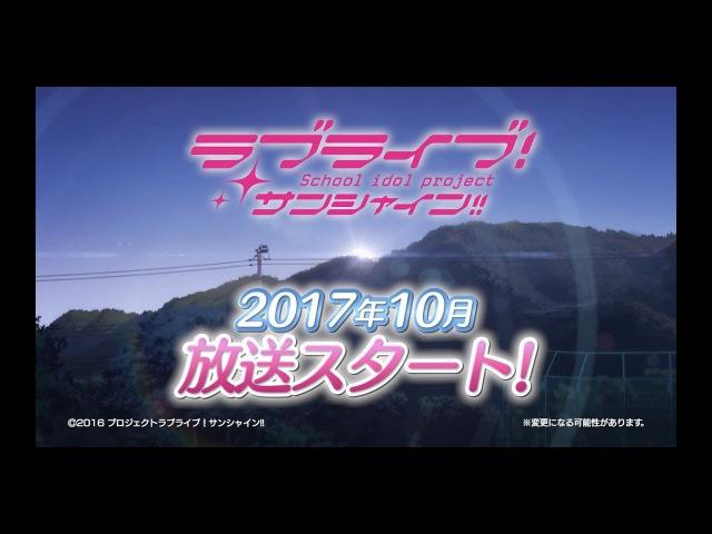 「ラブライブ!サンシャイン!!」TVアニメ2期 PV第2弾
