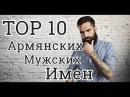 TOP 10 Армянские мужские имена