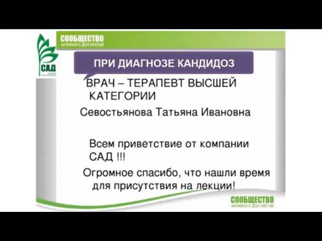 АРТРОЗ И ФЛУРЕВИТЫ, врач Севостьянова Т. И. 08.07.2017