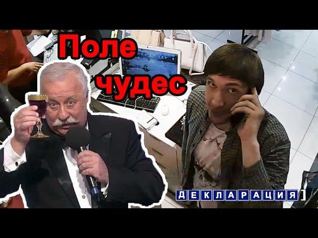 Взлом камер Поле Чудес Якубович