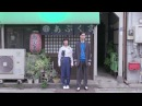 Humbert Humbert Ganbare Niichan Official Music Video