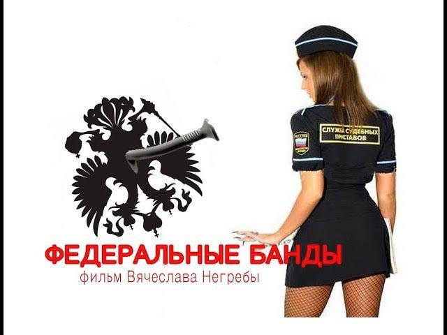 Федеральные банды. Фильм Вячеслава Негребы