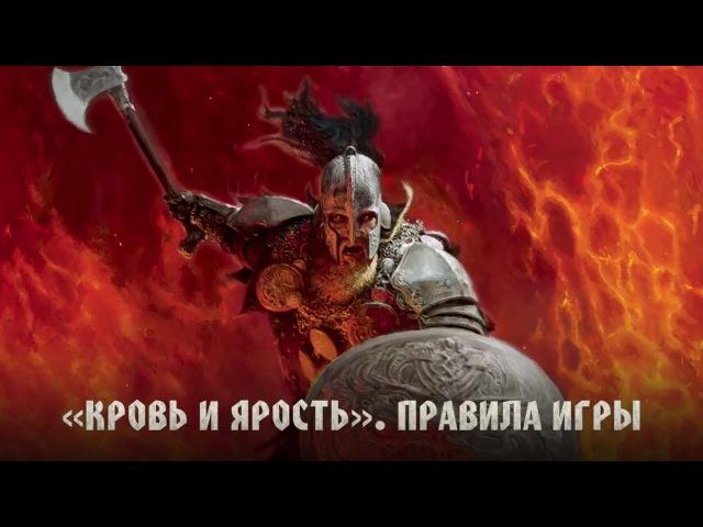 Blood Rage. Правила игры