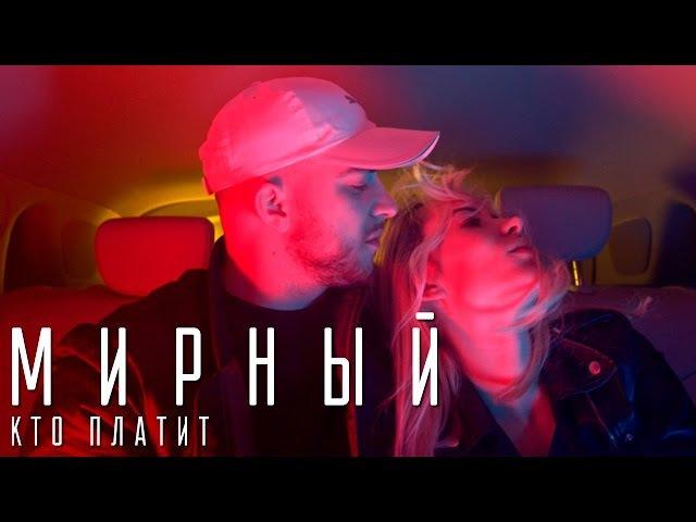 МИРНЫЙ — КТО ПЛАТИТ (премьера клипа 2017)