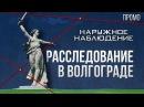 Программа Наружное наблюдение - расследование в Волгограде