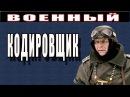 РУССКИЕ ВОЕННЫЕ ФИЛЬМЫ КОДИРОВЩИК (2017) НОВИНКИ