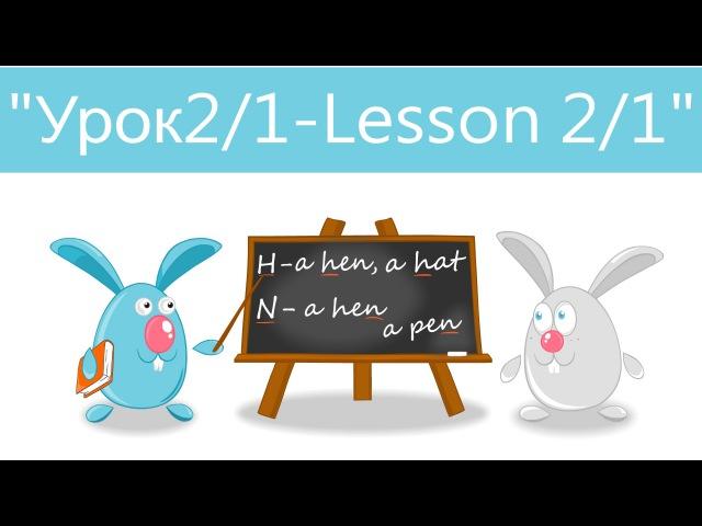 (SRp)Английский для начинающих (Урок 2/1-Lesson 2/1)