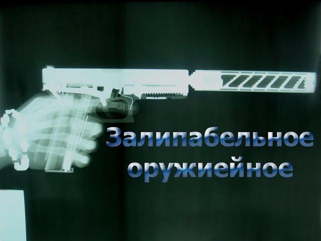 Оружие под рентгеном, в разрезе, графика (как это работает) Work weapons mechanisms 槍支
