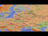 Русь в IXX веках (рассказывают Владимир Петрухин и Фёдор Успенский)