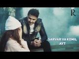 Sarvar va Komil - Ayt | Сарвар ва Комил - Айт