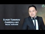 Elyor Temirov - Chiroyli qiz   Элёр Темиров - Чиройли киз (music version) 2016