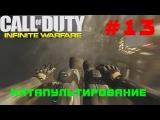 КАТАПУЛЬТИРОВАНИЕ Call of Duty Infinite Warfare НА РУССКОМ ЯЗЫКЕ